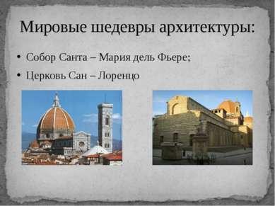 Мировые шедевры архитектуры: Собор Санта – Мария дель Фьере; Церковь Сан – Ло...