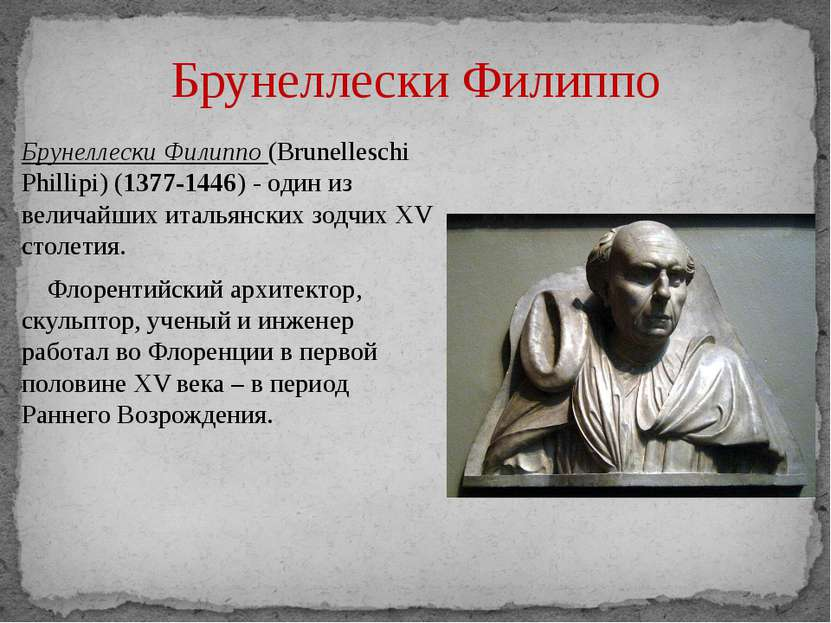 Брунеллески Филиппо Брунеллески Филиппо(Brunelleschi Phillipi) (1377-1446) -...