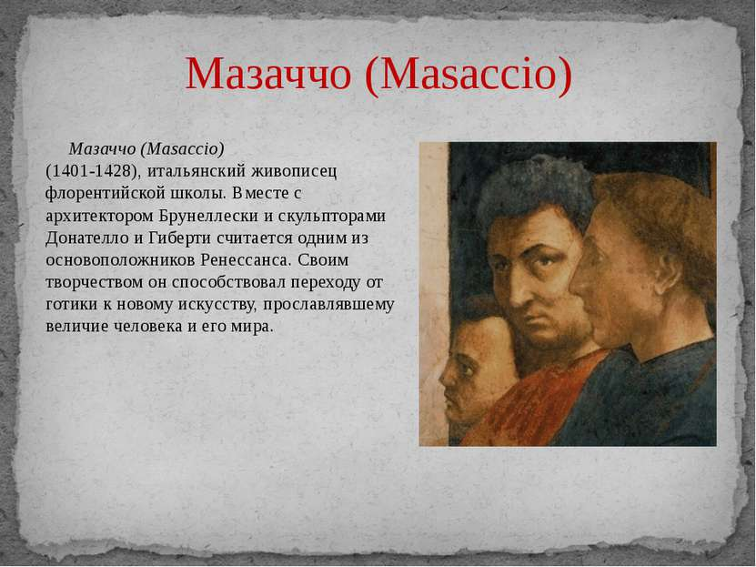 Мазаччо (Masaccio) Мазаччо (Masaccio) (1401-1428), итальянский живописец флор...