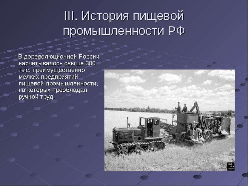 III. История пищевой промышленности РФ В дореволюционной России насчитывалось...
