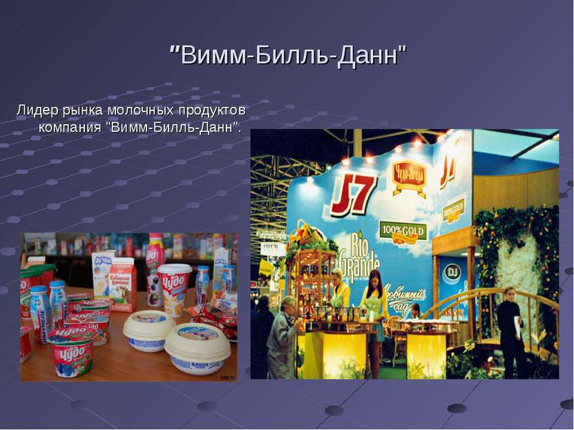 """Вимм-Билль-Данн"" Лидер рынка молочных продуктов компания ""Вимм-Билль-Данн""."