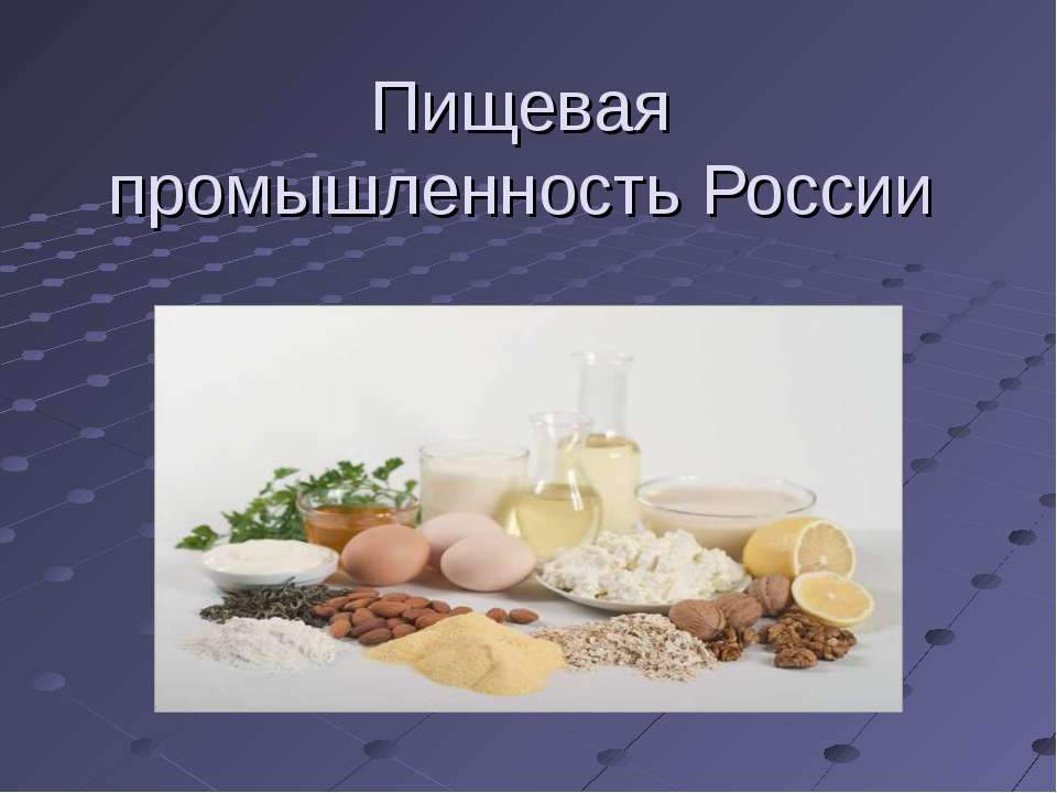 Пищевая промышленность России