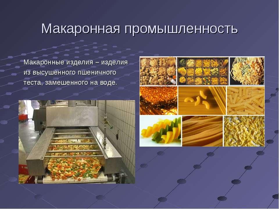 Макаронная промышленность Макаронные изделия – изделия из высушенного пшеничн...