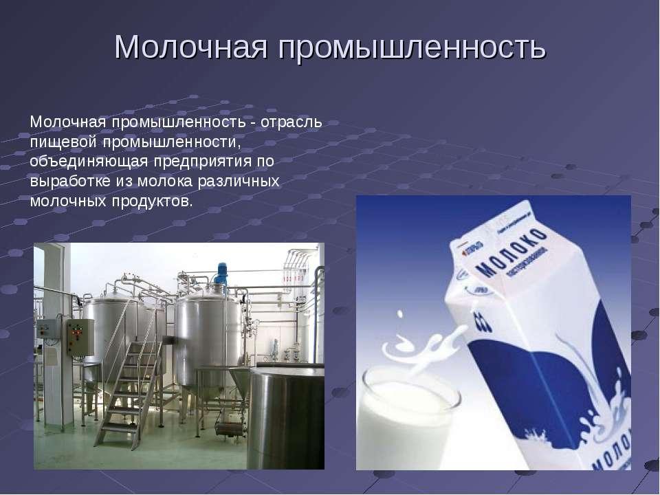Молочная промышленность Молочная промышленность - отрасль пищевой промышленно...