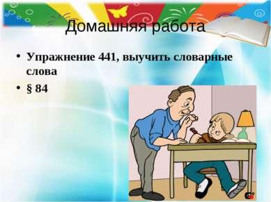Домашняя работа Упражнение 441, выучить словарные слова § 84