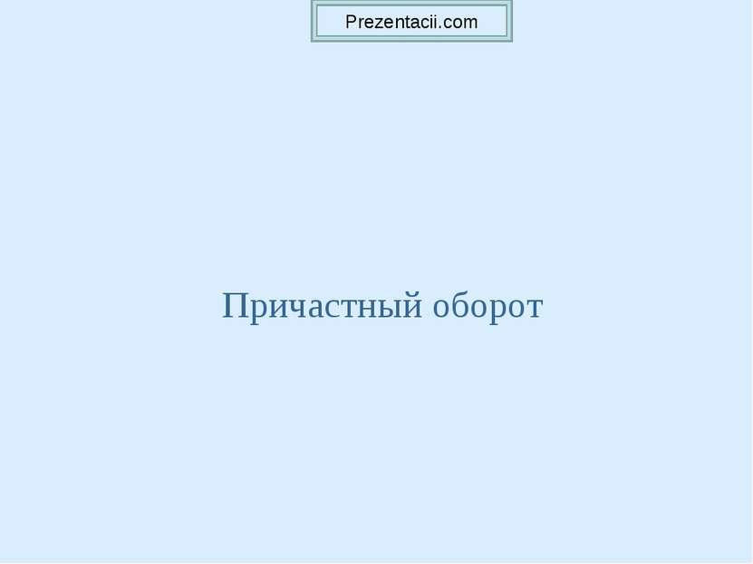 Причастный оборот Prezentacii.com