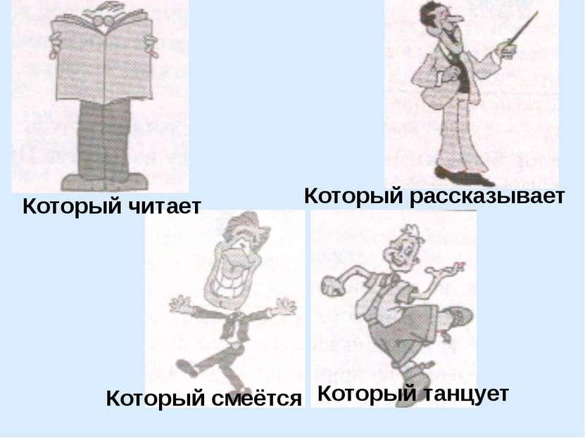 Который смеётся Который танцует Который рассказывает Который читает