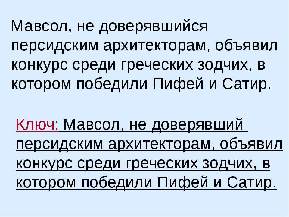 Мавсол, не доверявшийся персидским архитекторам, объявил конкурс среди гречес...