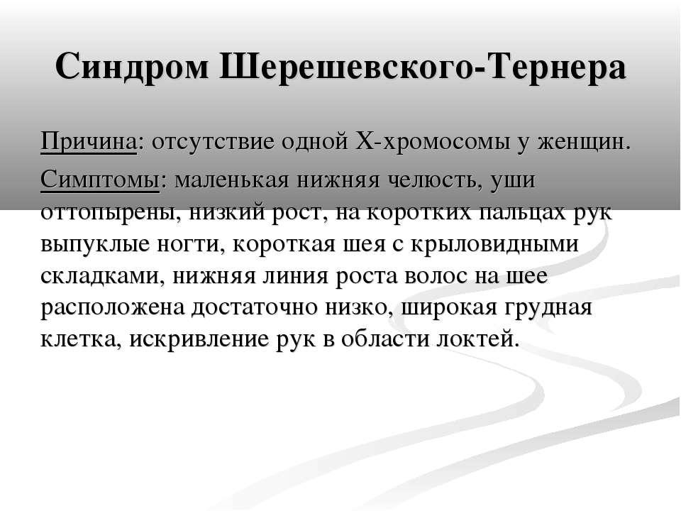 Синдром Шерешевского-Тернера Причина: отсутствие одной Х-хромосомы у женщин. ...