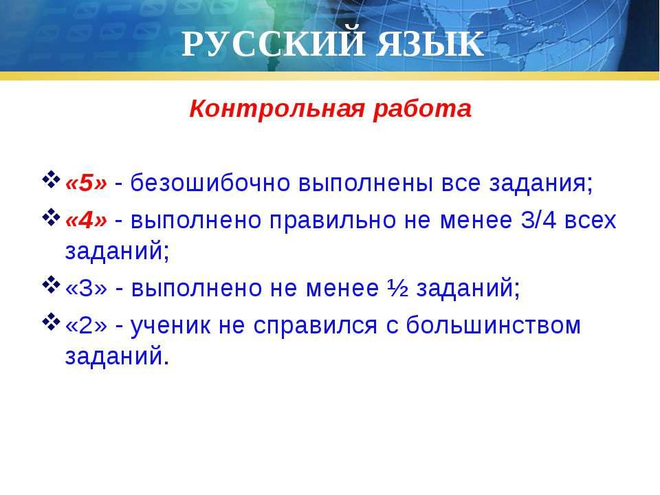 РУССКИЙ ЯЗЫК Контрольная работа «5» - безошибочно выполнены все задания; «4» ...