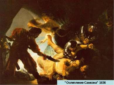 """""""Ослепление Самсона"""" 1636"""