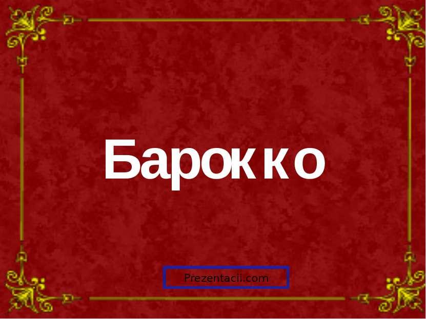 Барокко Prezentacii.com