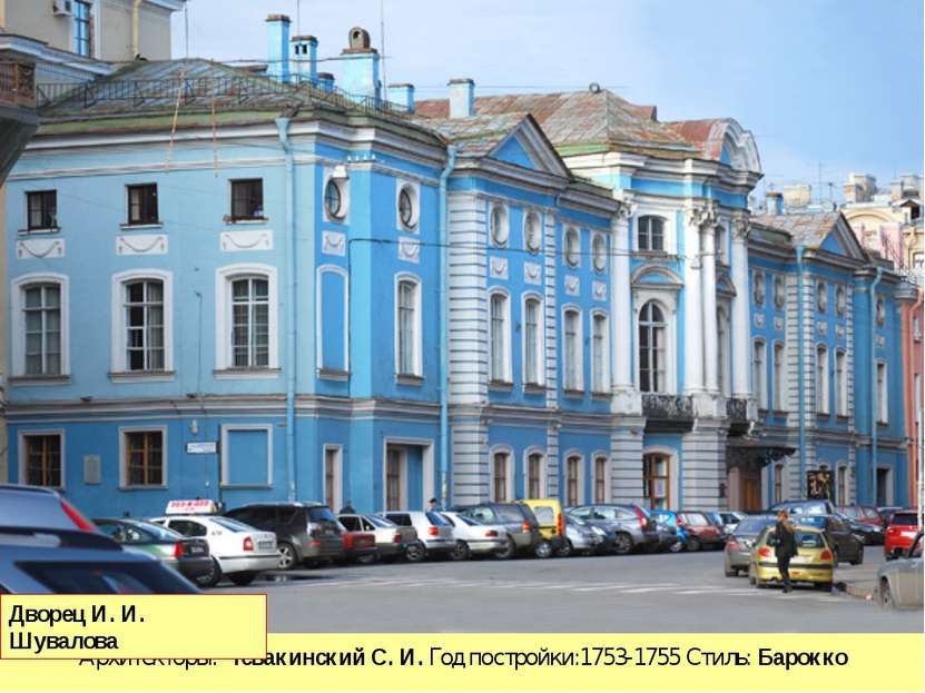 Архитекторы: Чевакинский С. И. Год постройки:1753-1755 Стиль: Барокко Дворец ...