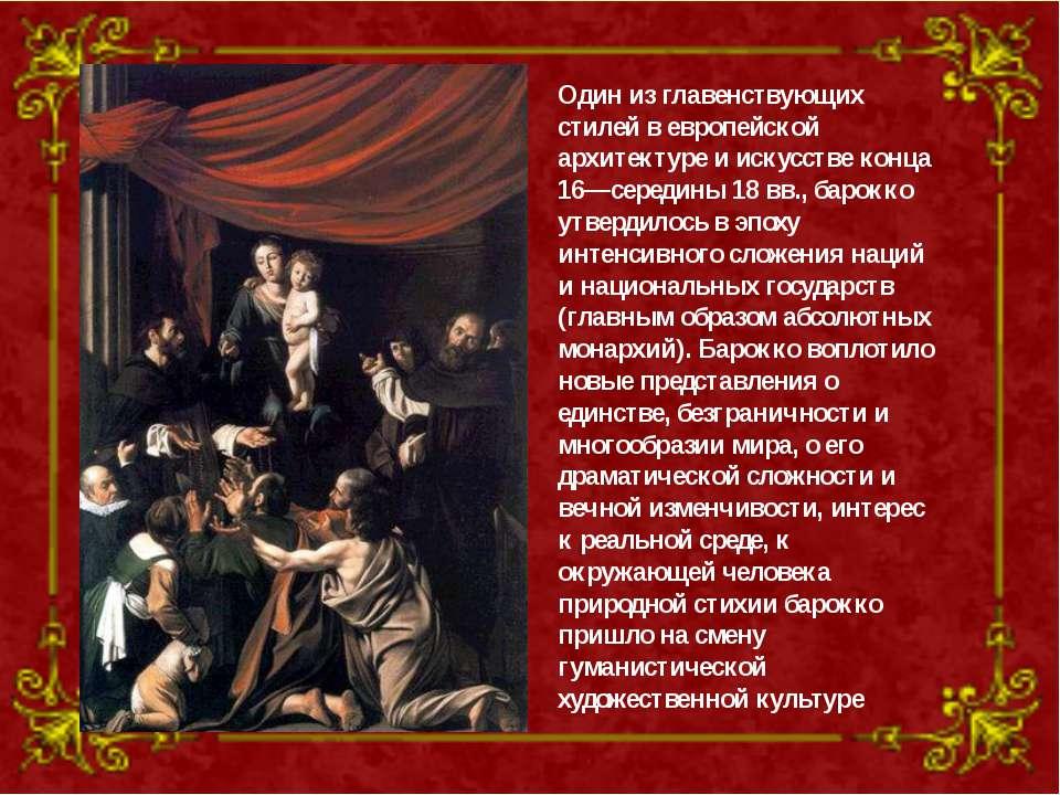 Один из главенствующих стилей в европейской архитектуре и искусстве конца 16—...