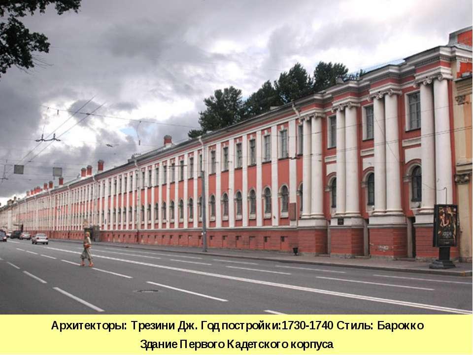Архитекторы: Трезини Дж. Год постройки:1730-1740 Стиль: Барокко Здание Первог...