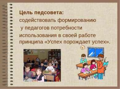 Цель педсовета: содействовать формированию у педагогов потребности использова...