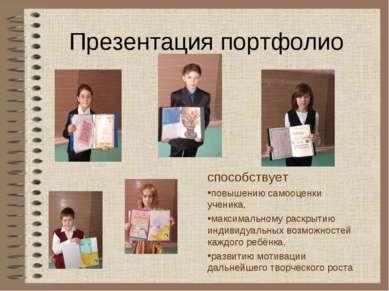 Презентация портфолио способствует повышению самооценки ученика, максимальном...