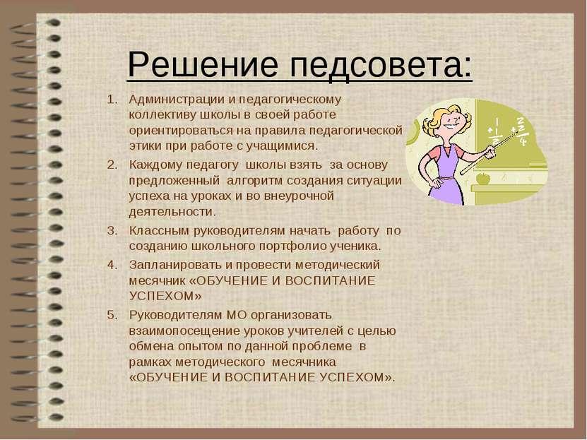 Решение педсовета: Администрации и педагогическому коллективу школы в своей р...
