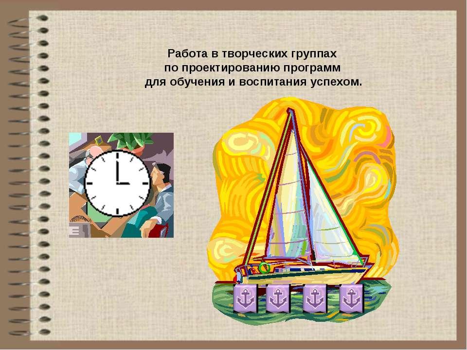 Работа в творческих группах по проектированию программ для обучения и воспита...