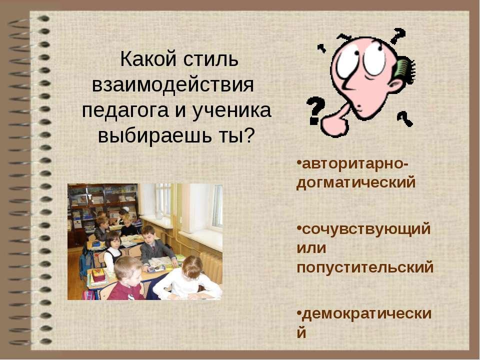Какой стиль взаимодействия педагога и ученика выбираешь ты? авторитарно- догм...