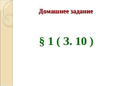 Домашнее задание § 1 ( З. 10 )