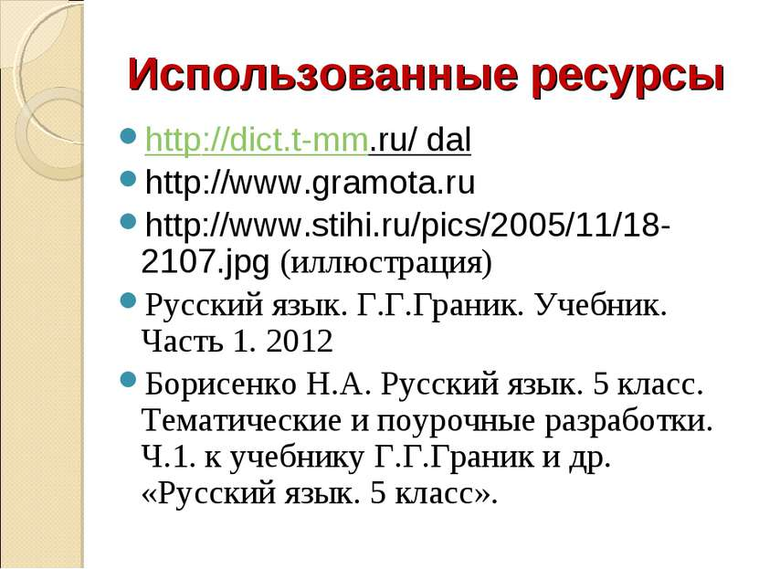 Использованные ресурсы http://dict.t-mm.ru/ dal http://www.gramota.ru http://...