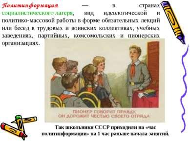 Политинформация — в странах социалистического лагеря, вид идеологической и по...