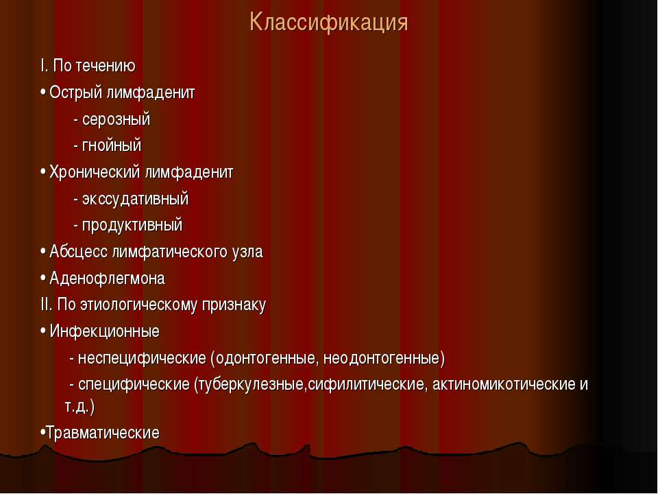 Классификация I. По течению • Острый лимфаденит - серозный - гнойный • Хронич...