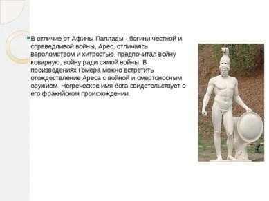 В отличие от Афины Паллады - богини честной и справедливой войны, Арес, отлич...