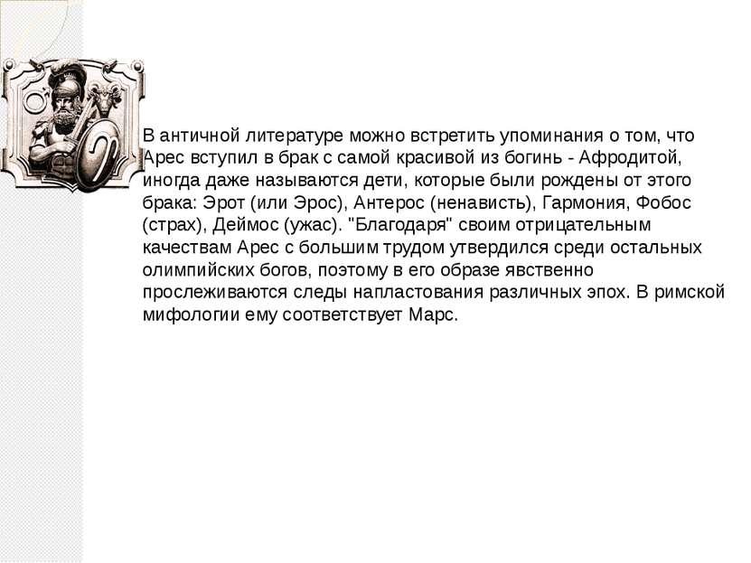 В античной литературе можно встретить упоминания о том, что Арес вступил в бр...