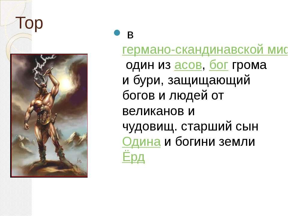 Тор вгермано-скандинавской мифологииодин изасов,боггрома и бури, защища...