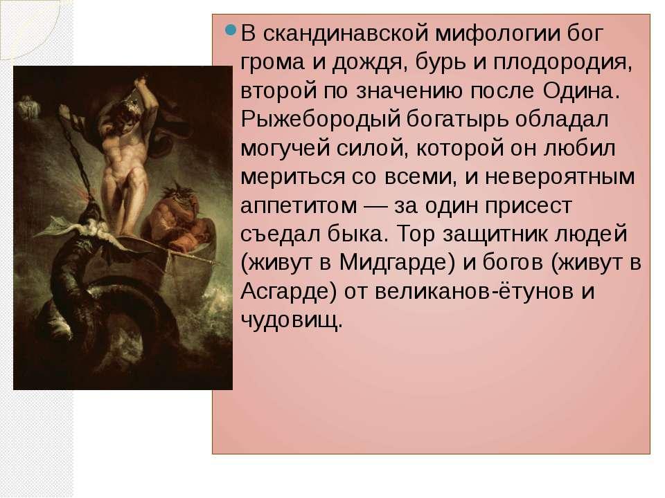 В скандинавской мифологии бог грома и дождя, бурь и плодородия, второй по зна...