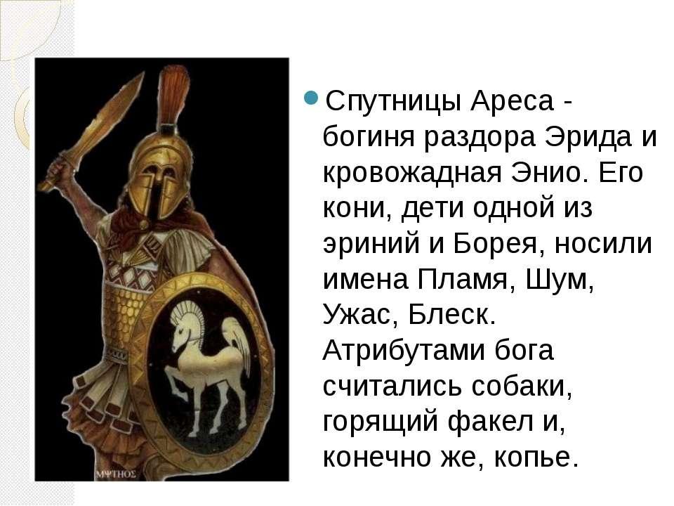 Спутницы Ареса - богиня раздора Эрида и кровожадная Энио. Его кони, дети одно...