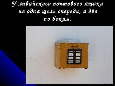 Уливийского почтового ящика неодна щель спереди, адве побокам.