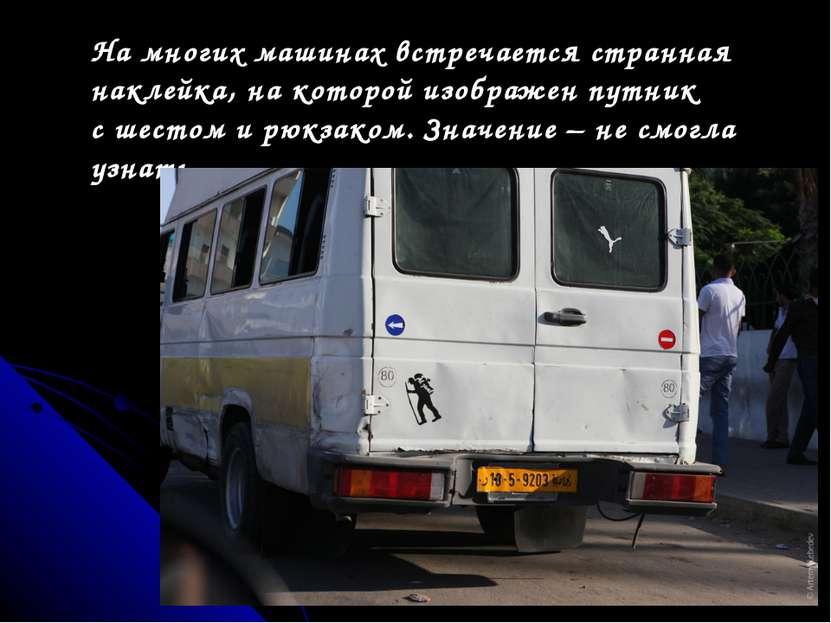 Намногих машинах встречается странная наклейка, накоторой изображен путник ...