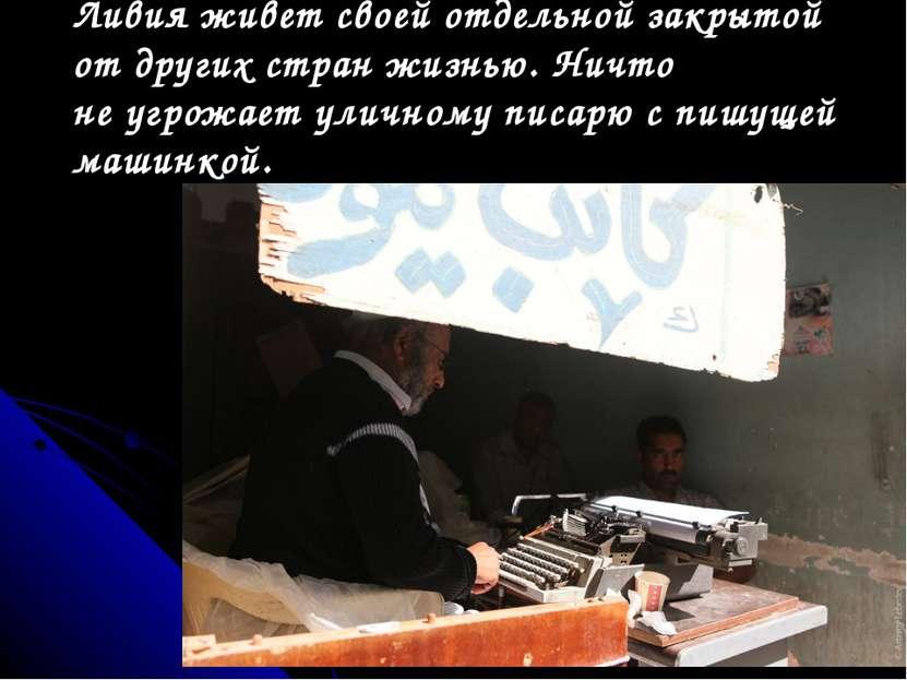 Ливия живет своей отдельной закрытой отдругих стран жизнью. Ничто неугрожае...