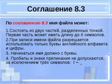 Соглашение 8.3 По соглашению 8.3 имя файла может: 1.Состоять из двух частей, ...
