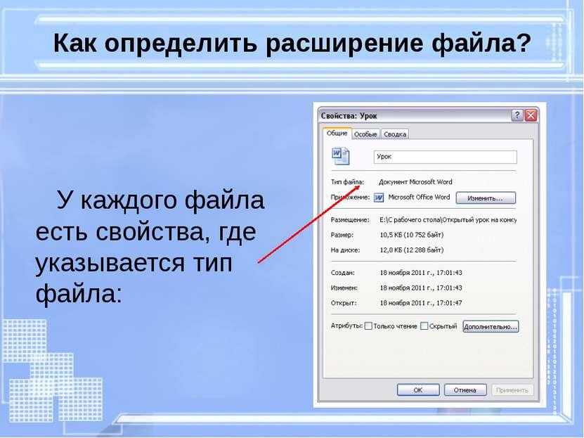 Как определить расширение файла? У каждого файла есть свойства, где указывает...