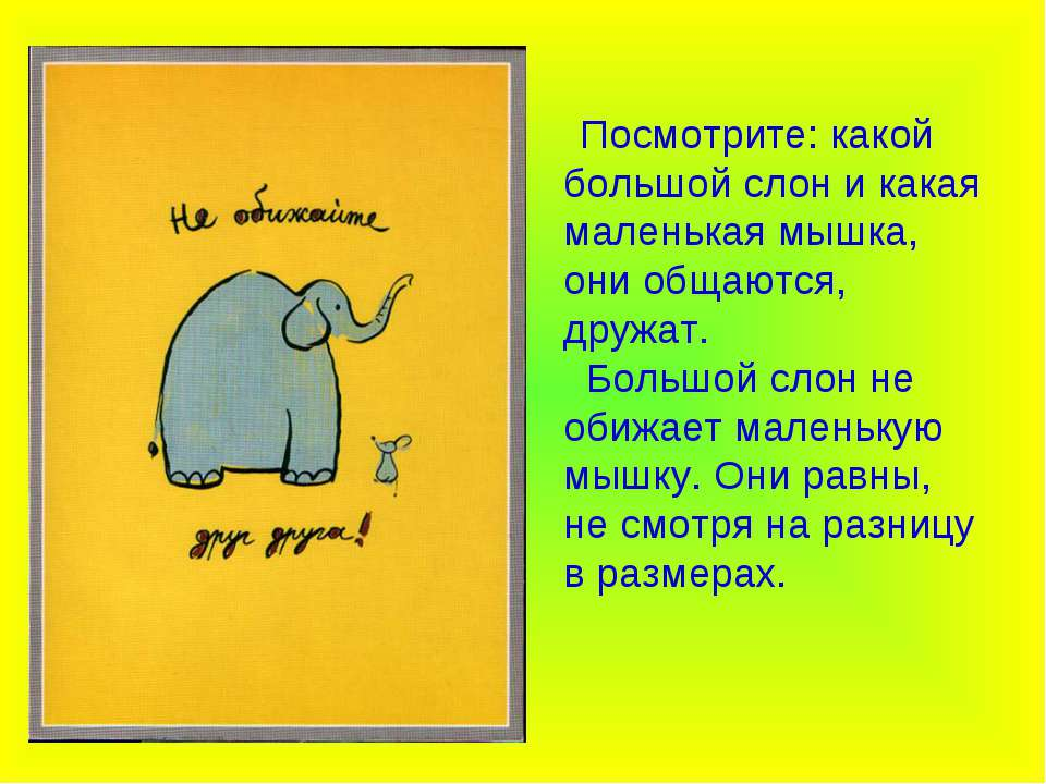 Посмотрите: какой большой слон и какая маленькая мышка, они общаются, дружат....