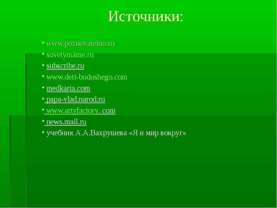 Источники: www.poznovatelno.ru sovetymame.ru subscribe.ru www.deti-budushego....