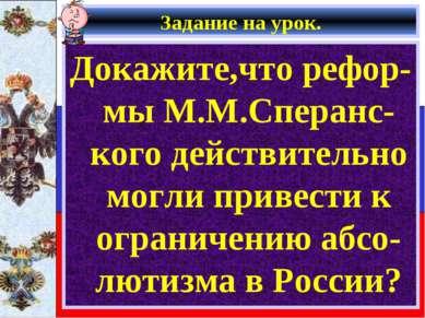 Задание на урок. Докажите,что рефор-мы М.М.Сперанс-кого действительно могли п...