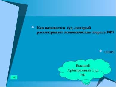 Как называется суд , который рассматривает экономические споры в РФ? ответ Вы...