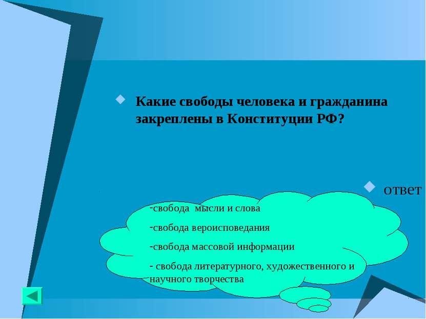 Какие свободы человека и гражданина закреплены в Конституции РФ? ответ cвобод...
