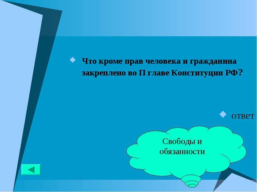 Что кроме прав человека и гражданина закреплено во П главе Конституции РФ? от...