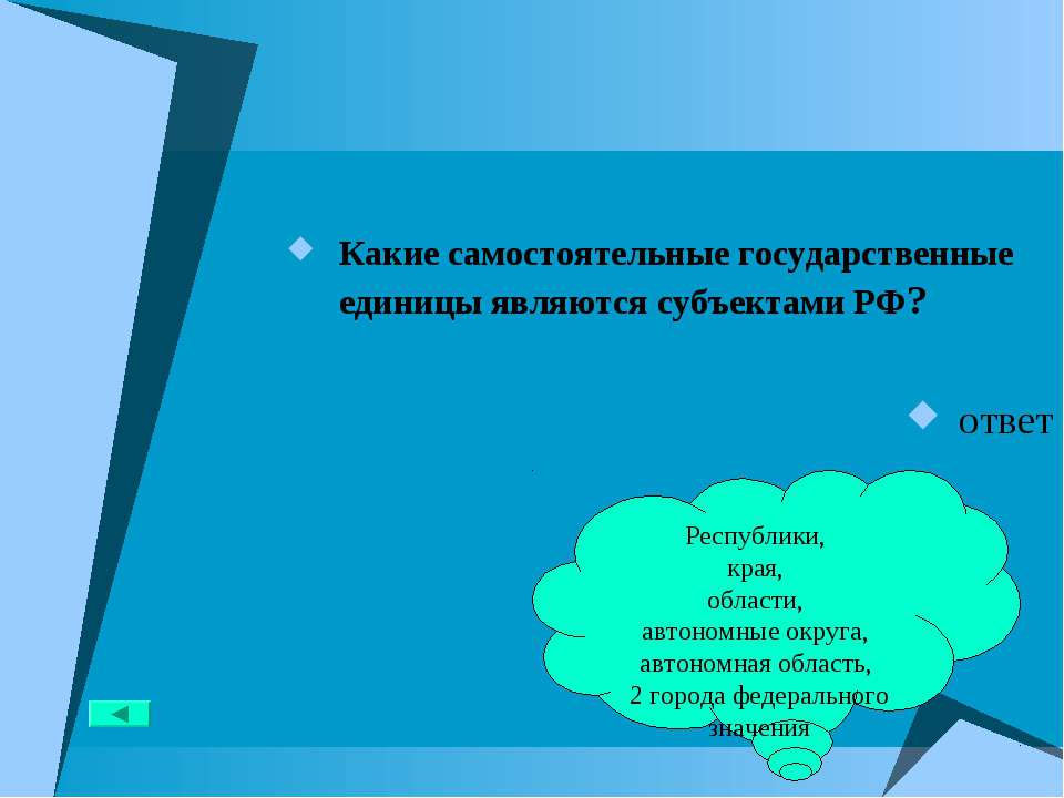 Какие самостоятельные государственные единицы являются субъектами РФ? ответ Р...