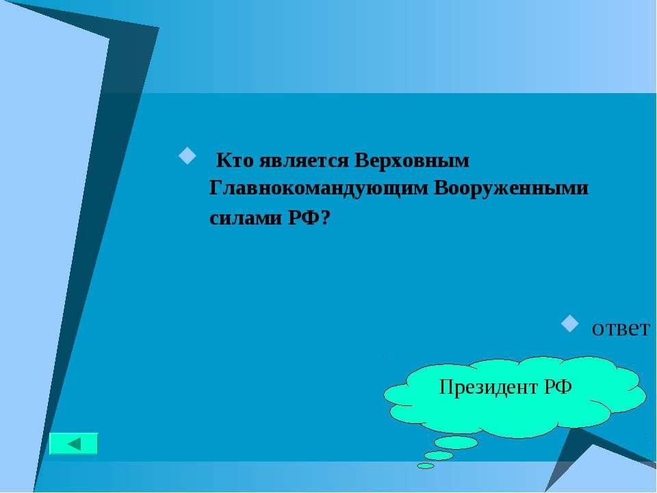 Кто является Верховным Главнокомандующим Вооруженными силами РФ? ответ Презид...