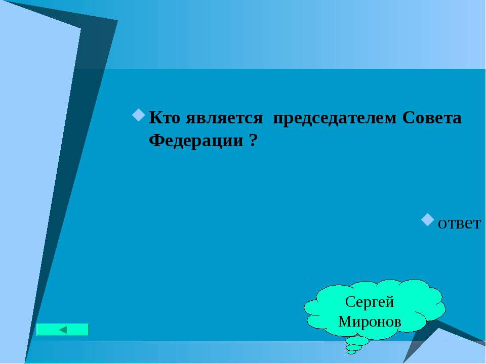 Кто является председателем Совета Федерации ? ответ Сергей Миронов