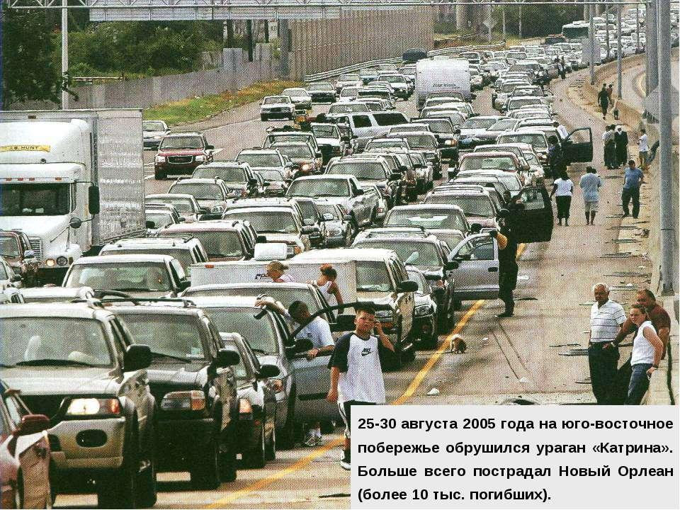 25-30 августа 2005 года на юго-восточное побережье обрушился ураган «Катрина»...