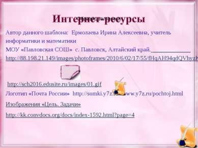 Автор данного шаблона: Ермолаева Ирина Алексеевна, учитель информатики и мате...