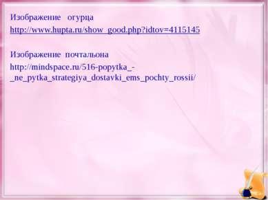 Изображение огурца http://www.hupta.ru/show_good.php?idtov=4115145 Изображени...